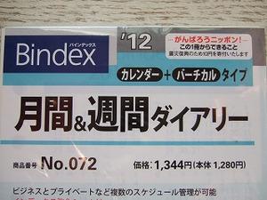 20111125_006